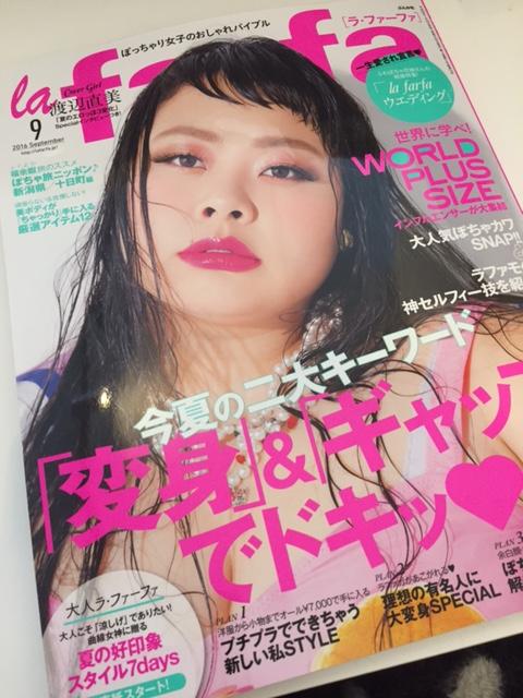 8.6雑誌