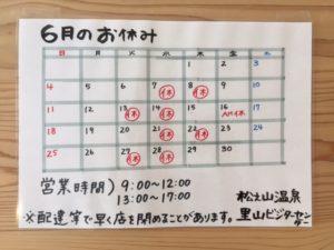 6.6お休み